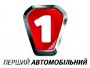 pershiy_avtomobilniy